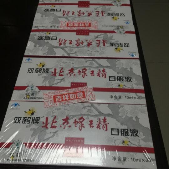 双鹤牌北京蜂王精口服液10ml*30支*5盒蜂王浆免疫调节(赠水杯) 晒单图