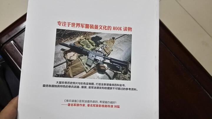 单兵装备001 晒单图
