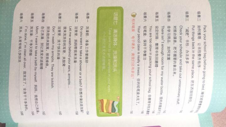 小学生日常对话英语听力·林克妈妈的听力直通车(1) 晒单图