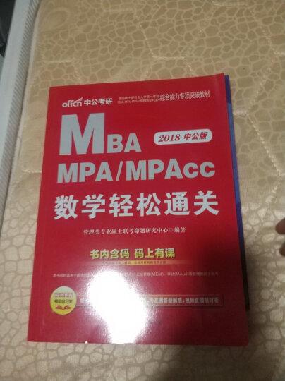中公版·2018MBA、MPA、MPAcc管理类联考:真题大全综合能力+英语(二) 晒单图