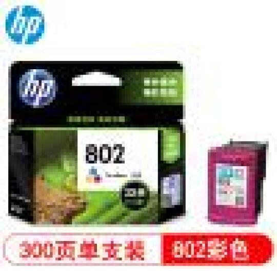 惠普(HP) 802 原装墨盒 1000 1010 1510 1011 1511 1050 802 彩色高容单支墨盒-约300页 晒单图