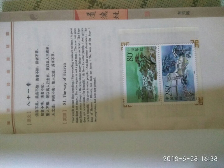 集品堂 袖珍丝绸书 中英文介绍 带邮票 出国便携礼品 送老外老师 论语名言 晒单图