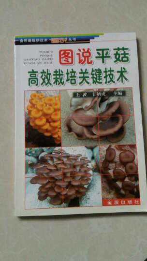 图说平菇高效栽培关键技术 晒单图