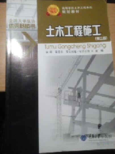 土木工程施工(第3版)/高等学校土木工程本科规划教材 晒单图