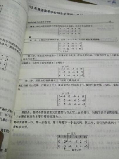 线性代数及其应用(原书第3版)-华章数学译丛 晒单图