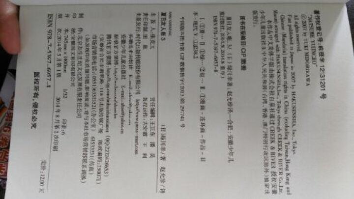 夏目友人帐3 晒单图