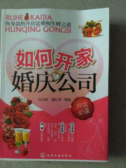 如何开家婚庆公司 刘衍群//滕红琴 正版书籍 经济 晒单图