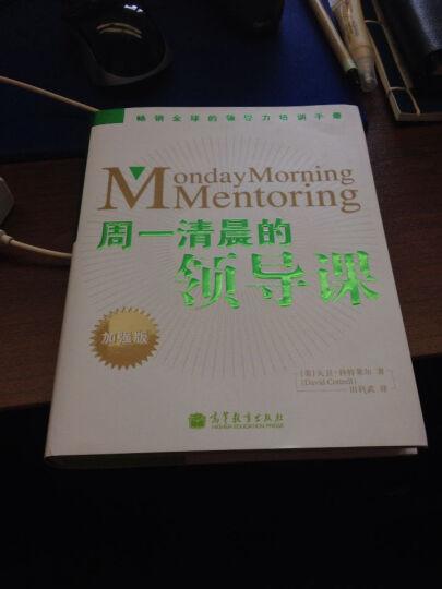 现货 周一清晨的领导课 加强版 科特莱尔 世界500强企业钟情的领导力培训手册 晒单图