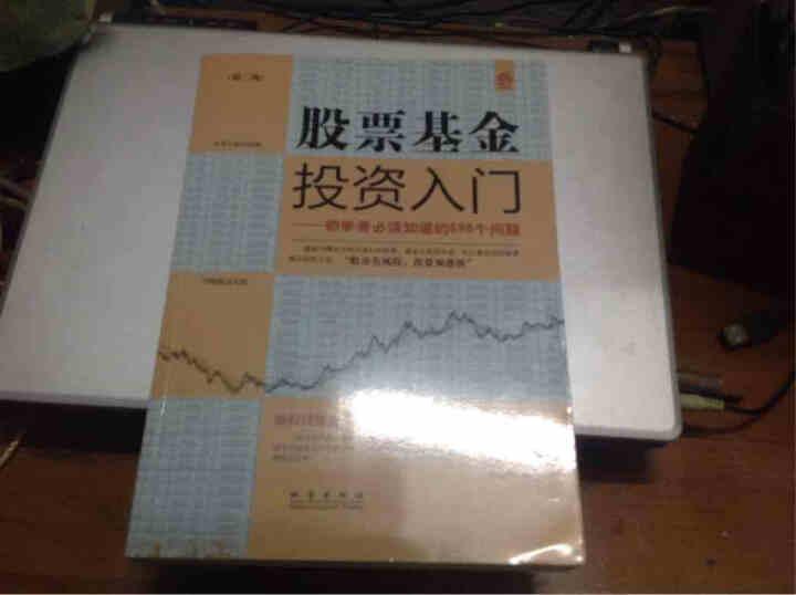 股票基金投资入门:初学者必须知道的698个问题(第2版) 晒单图