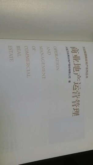 万达集团商业地产系列丛书:商业地产运营管理 晒单图