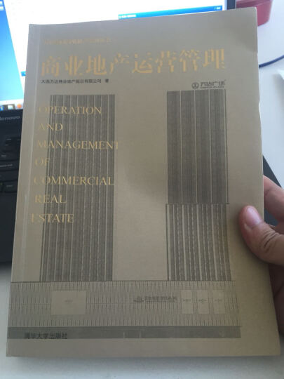 商业地产运营管理 大连万达商业地产股份有限公司 建筑 书籍 晒单图