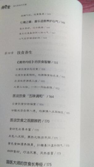 养生堂之养生厨房(套装2册) 晒单图