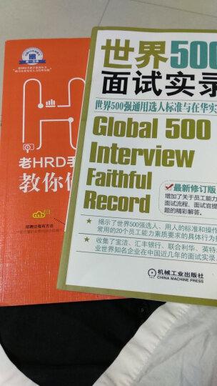 世界500强面试实录(第2版):世界500强面试实录世界500强通用选人标准与在华实践的真实记录 晒单图