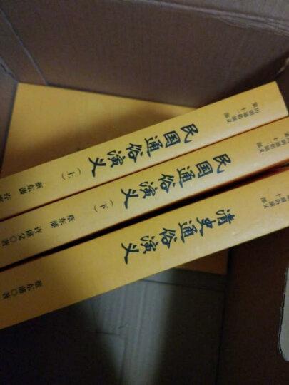 历朝通俗演义(赠《西太后演义》 买12赠1 套装共13册) 晒单图