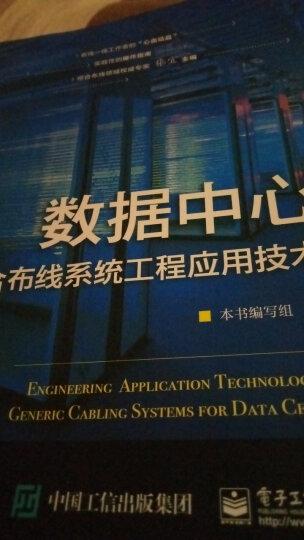 数据中心综合布线系统工程应用技术 晒单图
