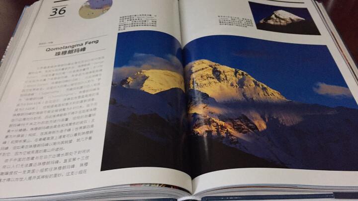 美丽的地球系列 高山 晒单图