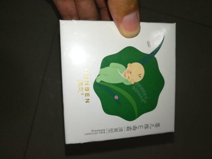 润本(RUNBEN) 润肤乳 儿童面霜 宝宝婴儿面霜 婴宝润肤 维E(清爽型) 50g 晒单图