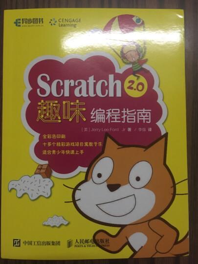 Scratch 2.0趣味编程指南(异步图书出品) 晒单图