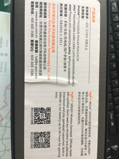 莱仕达(PXN) 6603B SPEEDY苹果蓝牙游戏手柄 石墨黑 苹果产品通用 MFi苹果授权手柄 无需越狱 晒单图