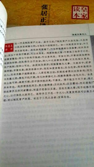 张居正讲评《孟子》皇家读本 修订本 套装共2册) 晒单图