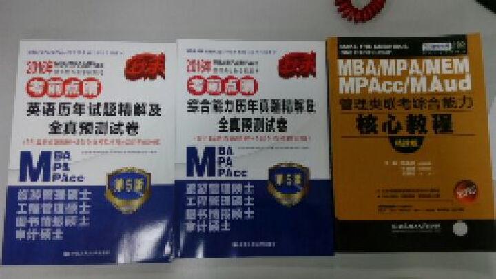 2016MBA/MPA/MPAcc管理类专业学位联考考前点睛 英语历年真题精解及全真预测试卷(第5版) 晒单图