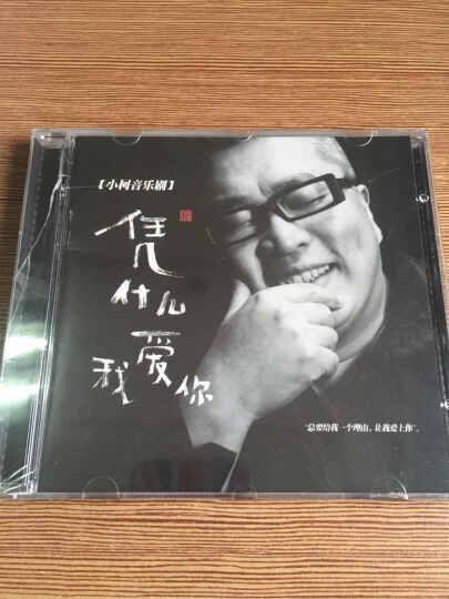 小柯音乐剧《凭什么我爱你》歌曲精选(京东专卖)(CD) 晒单图