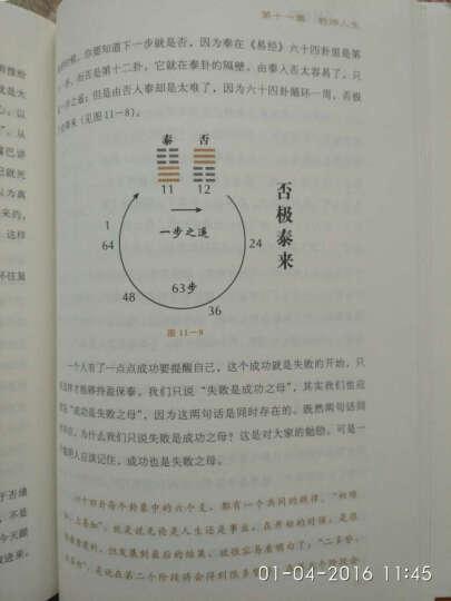 易经的奥秘(典藏版) 晒单图