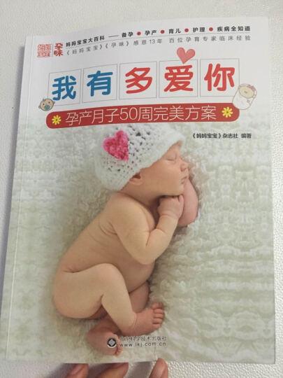我有多爱你:孕产月子50周完美方案 晒单图