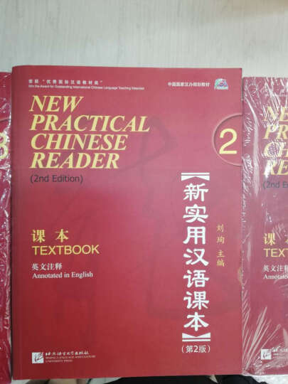 新实用汉语课本3(第2版)(英文注释)课本(含1MP3) 晒单图