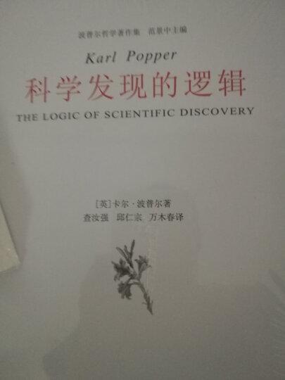 客观的知识:一个进化论的研究 晒单图