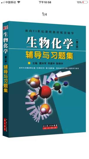 圣才教育·翟中和 细胞生物学 (第4版)笔记和课后习题(含考研真题)详解(赠送电子书大礼包) 晒单图