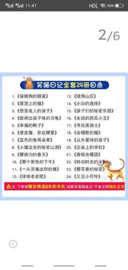 【任选5册】杨红樱笑猫日记全套25册属猫的人杨红樱童话系列校园小说的书儿童文学7-10岁小学生课外书 笑猫日记第一辑 晒单图