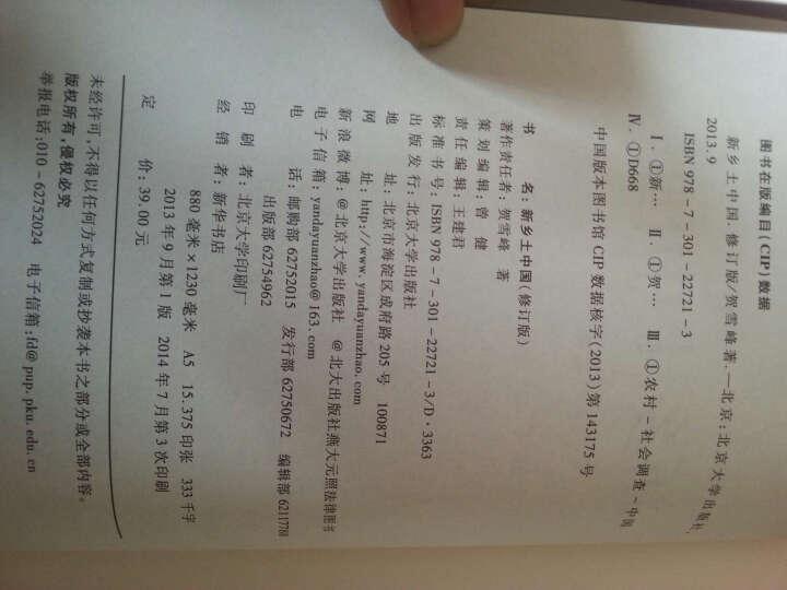 新乡土中国 (修订版) 晒单图
