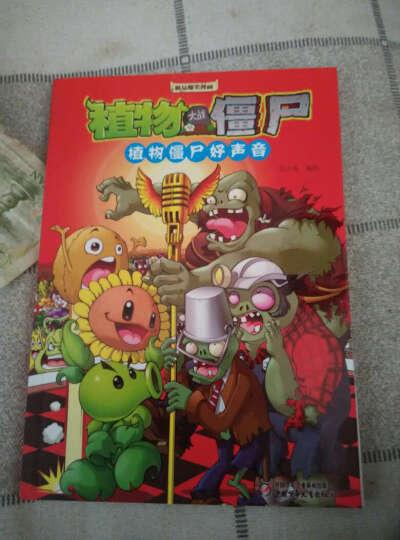 植物大战僵尸极品爆笑漫画:植物僵尸好声音 晒单图
