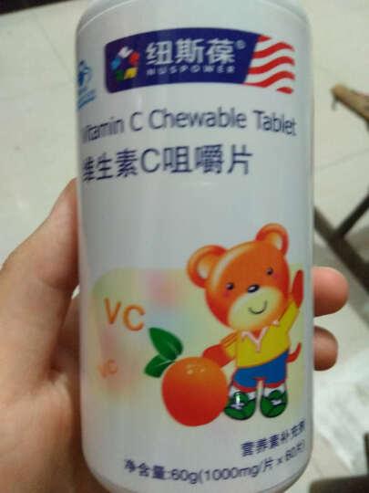 纽斯葆维生素C咀嚼片保健品 维C VC 补充维生素C 1000mg/片*90片共3瓶270片 晒单图