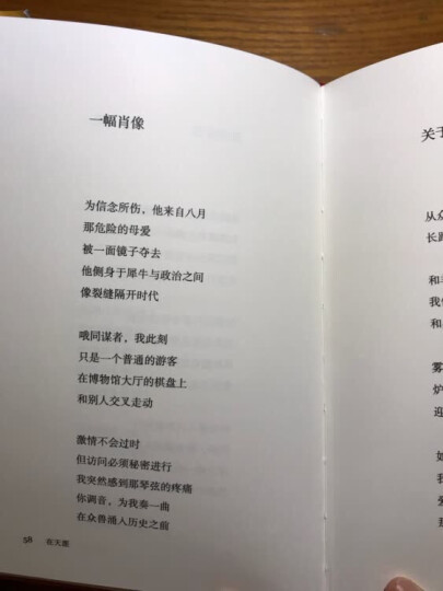 王明年谱 晒单图