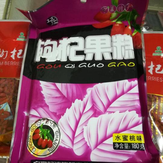 【固原馆】杞浓 宁夏特产枸杞果糕 低糖零食软糖180g/袋 水蜜桃味 晒单图