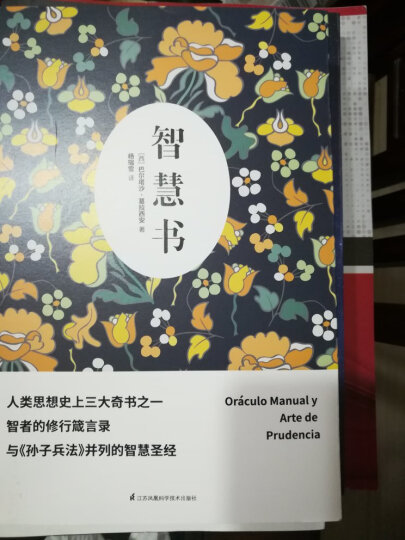 2017年法律硕士联考六脉神剑法硕笔记(非法学法学 套装共5册) 晒单图