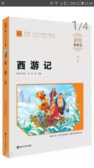 西游记(彩绘注音版)/素质版·小学语文新课标必读丛书,智慧熊图书 晒单图