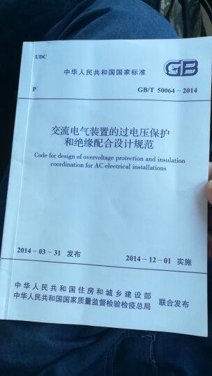 中华人民共和国国家标准(GB/T 50064-2014):交流电气装置的过电压保护和绝缘配合设计规范 晒单图