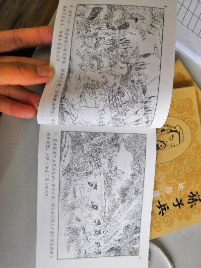 经典连环画阅读丛书:孙子兵法② 九变篇+行军篇+地形篇(套装共3册) 晒单图