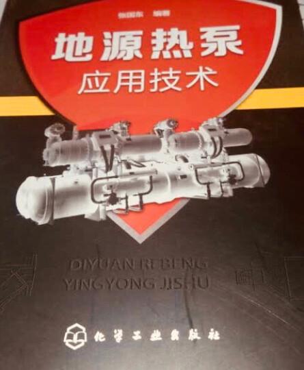 地源热泵应用技术 晒单图
