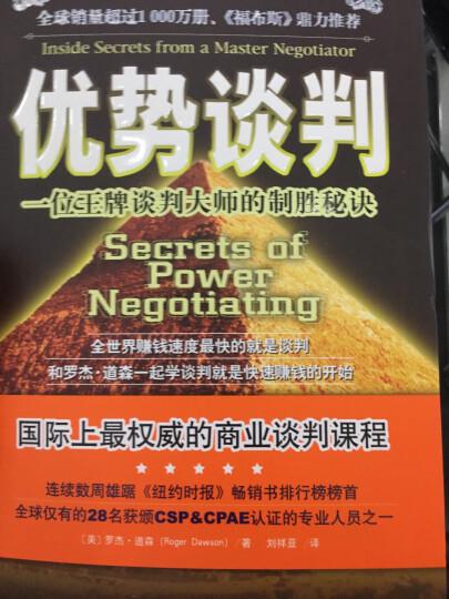 优势谈判:一位王牌谈判大师的制胜秘诀(15周年经典版) 晒单图