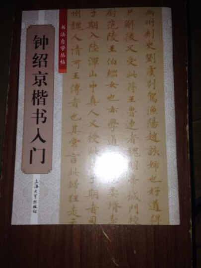 书法自学丛帖:钟绍京楷书入门 晒单图