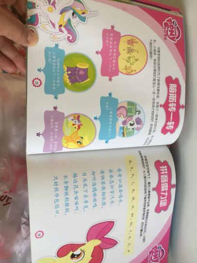 小马宝莉·突破识字关键期认读故事书:做最好的自己 晒单图