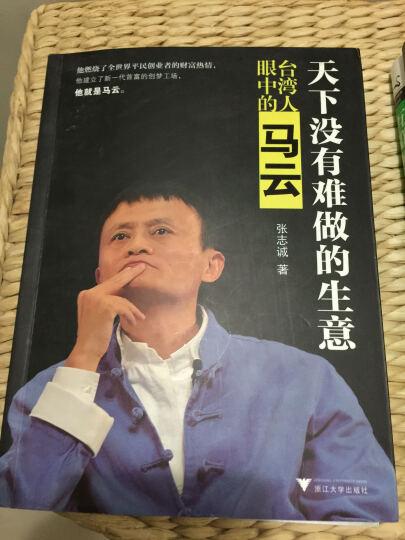 天下没有难做的生意(台湾人眼中的马云) 晒单图
