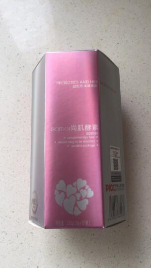 一氏国际(Yeasi) 尚肌酵素粉搭配减肥药清肠排毒通便胶囊产品10条/盒 九盒送四盒 晒单图