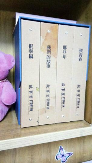 故事里 4本相册影集礼盒 情人节礼物 6寸纪念册 家庭相册生日礼物公司礼品送家人女朋友七夕 《我们的故事》套装 晒单图