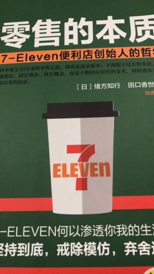 零售的本质:7-Eleven便利店创始人的哲学 晒单图