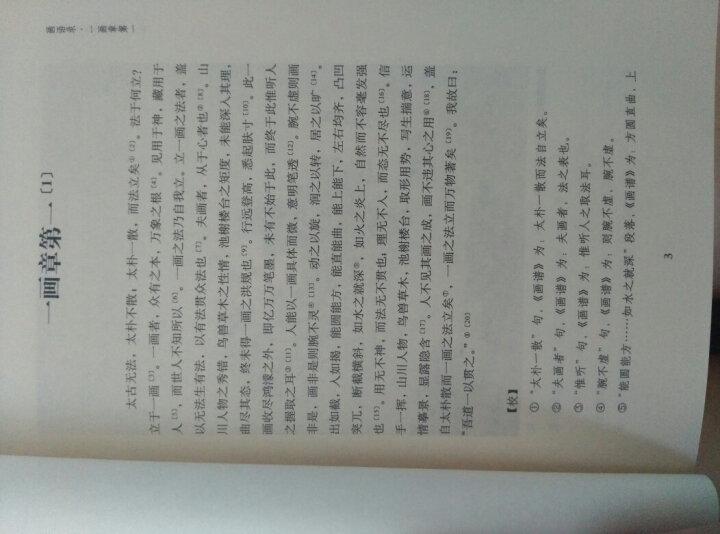 苦瓜和尚画语录 晒单图